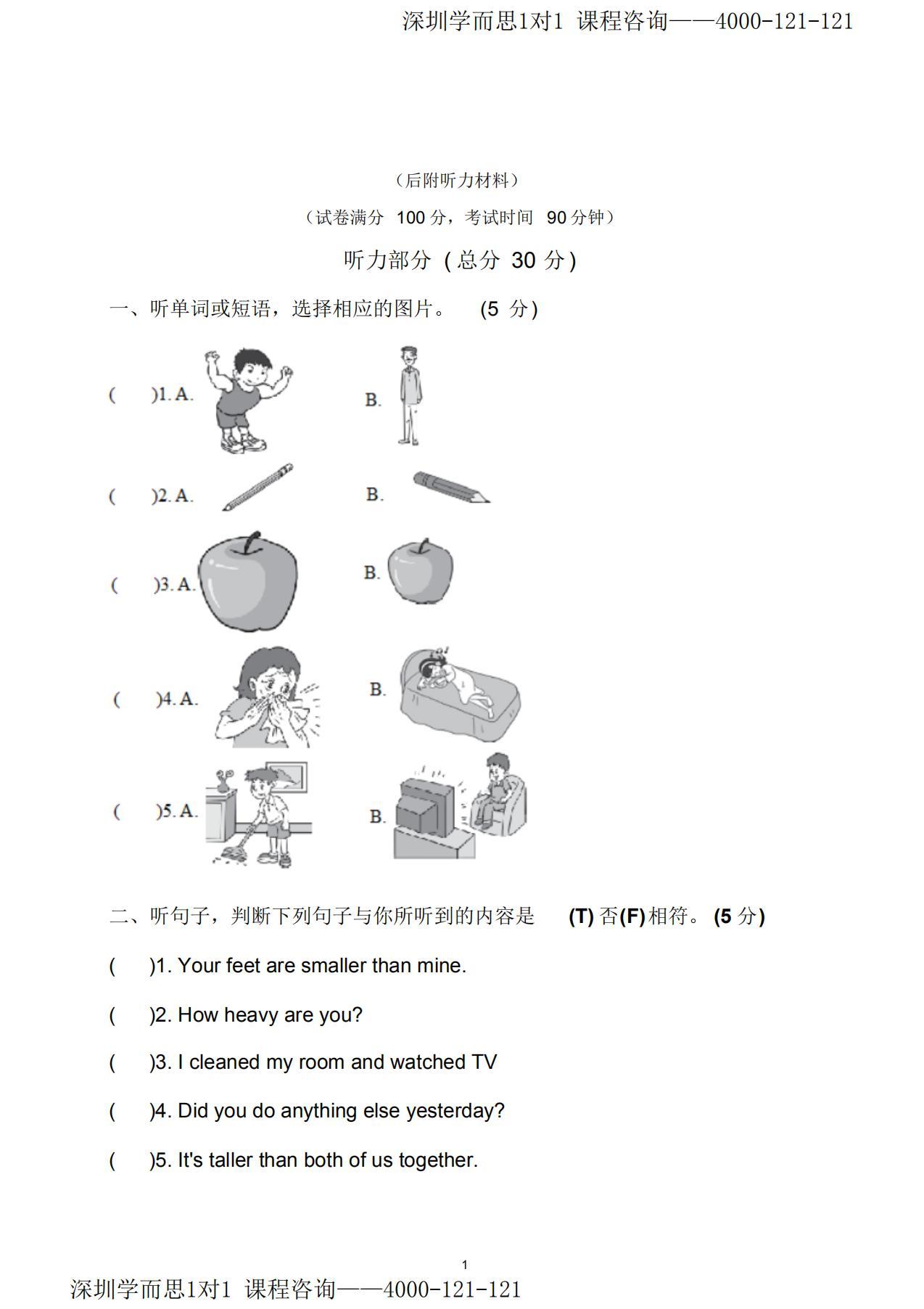 2020年初一入学考试英语试卷及答案