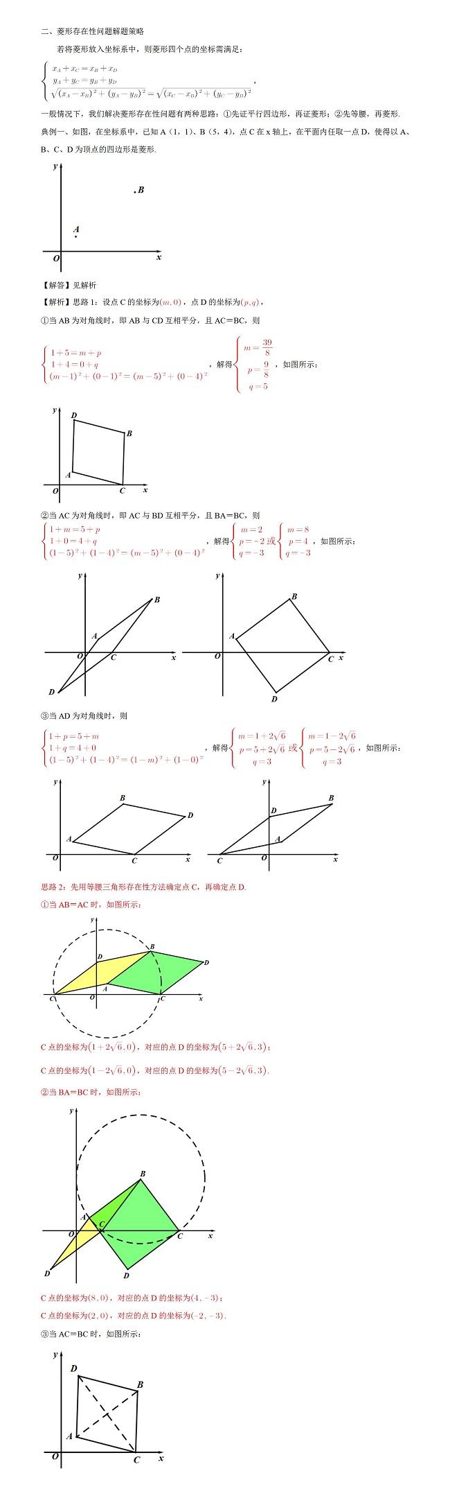2020年初三数学菱形存在性问题知识精讲(二)