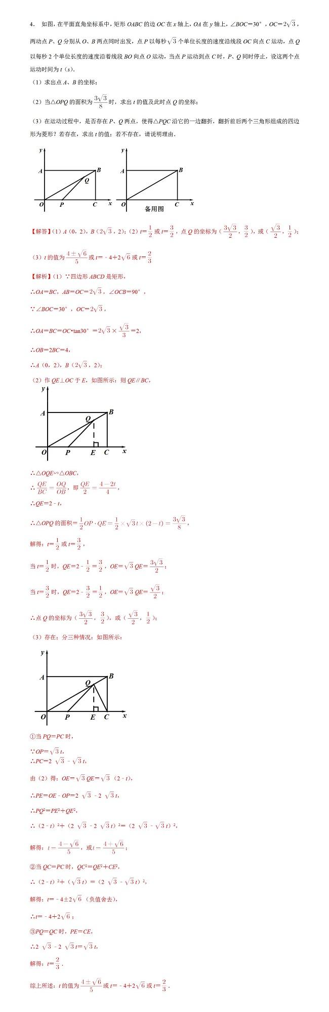 2020年初三数学菱形存在性问题巩固练习(提优)试题及答案(四)