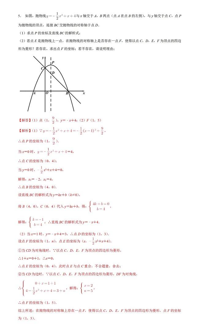 2020年初三数学菱形存在性问题巩固练习(提优)试题及答案(五)
