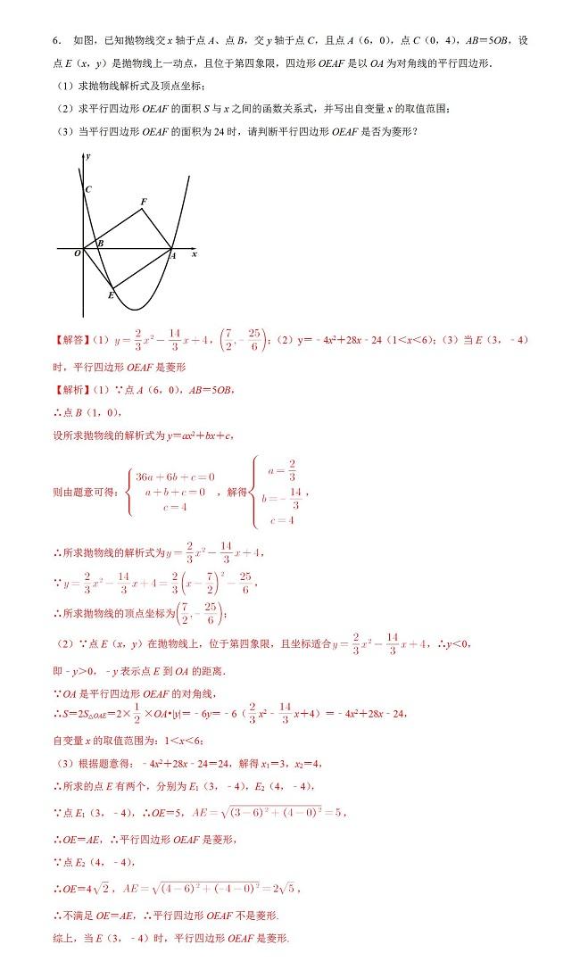 2020年初三数学菱形存在性问题巩固练习(提优)试题及答案(六)