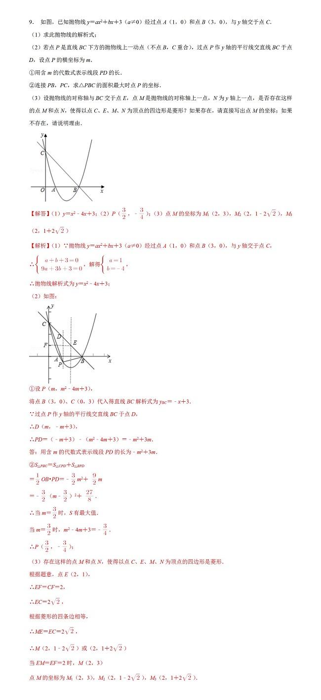 2020年初三数学菱形存在性问题巩固练习(提优)试题及答案(九)