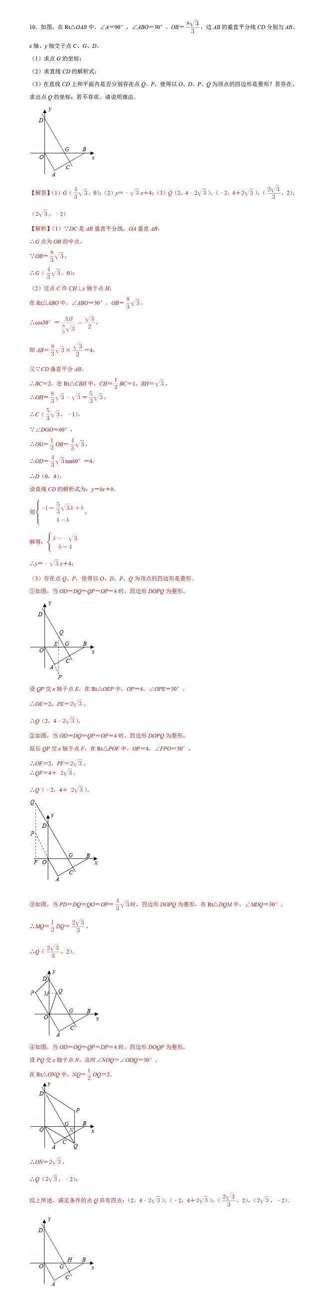 2020年初三数学菱形存在性问题巩固练习(提优)试题及答案(十)