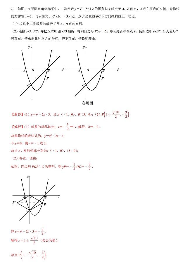 2020年初三数学菱形存在性问题巩固练习(基础)试题及答案(二)