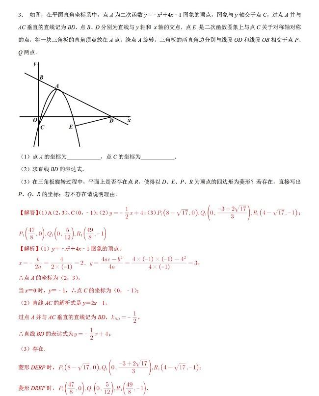 2020年初三数学菱形存在性问题巩固练习(基础)试题及答案(三)