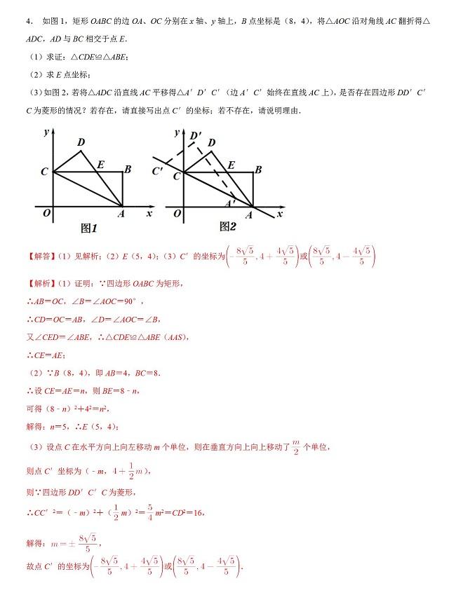 2020年初三数学菱形存在性问题巩固练习(基础)试题及答案(四)
