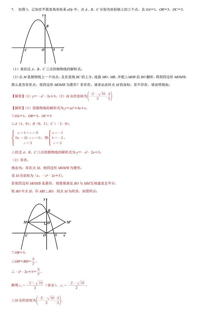 2020年初三数学菱形存在性问题巩固练习(基础)试题及答案(七)
