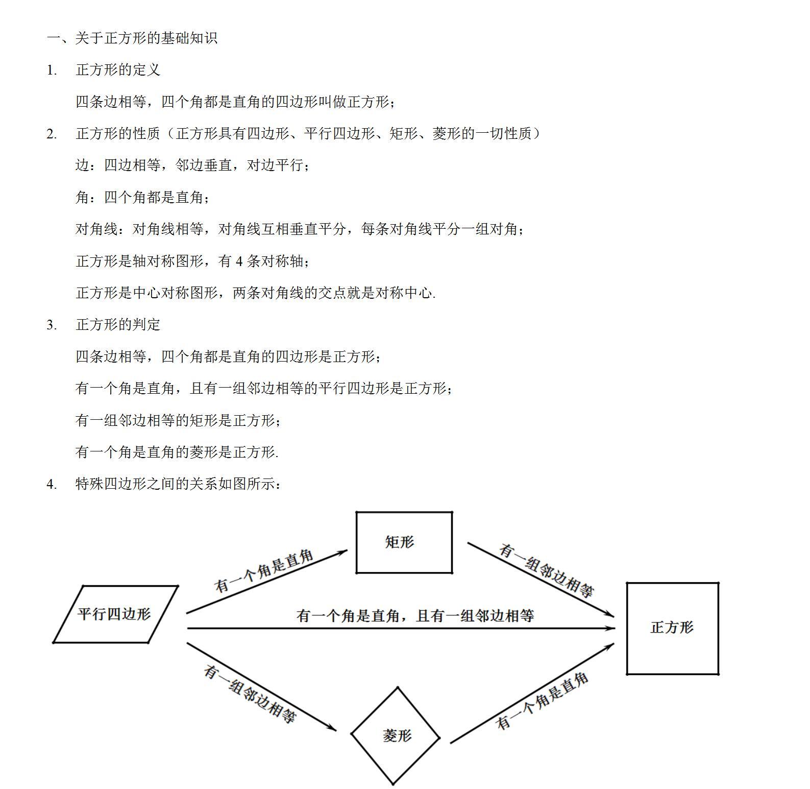 2020年初三数学正方形存在性问题知识精讲(一)
