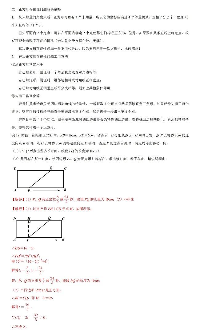 2020年初三数学正方形存在性问题知识精讲(二)