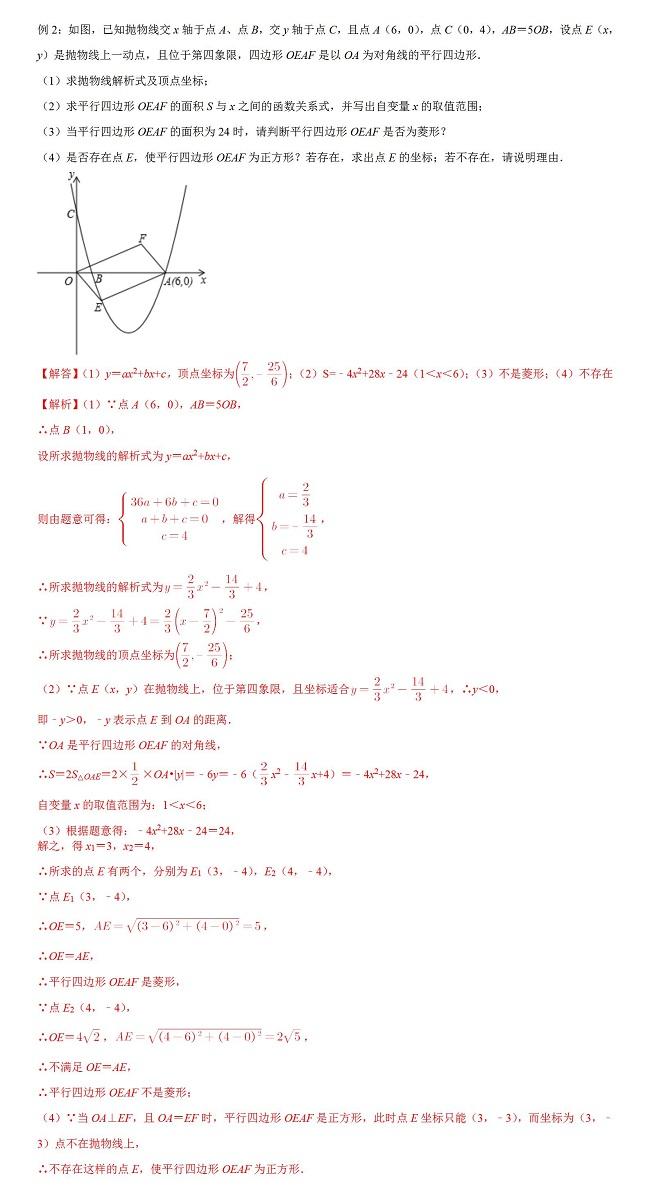 2020年初三数学正方形存在性问题知识精讲(三)