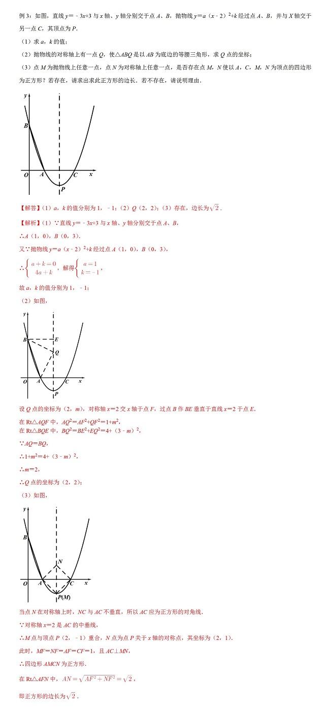 2020年初三数学正方形存在性问题知识精讲(四)