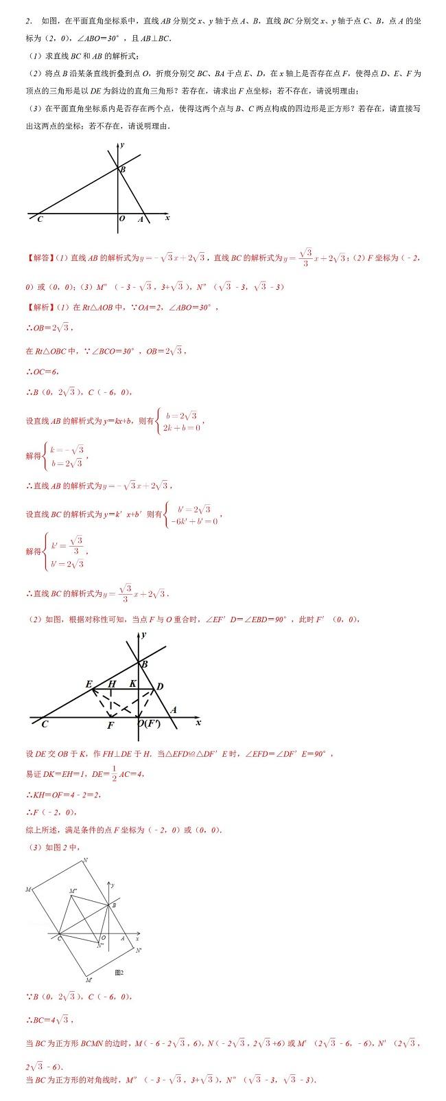 2020年初三数学正方形存在性问题巩固练习(提优)试题及答案(二)