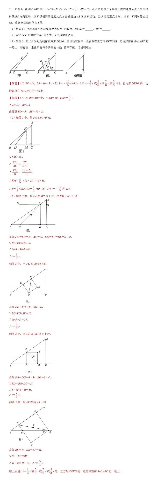 2020年初三数学正方形存在性问题巩固练习(提优)试题及答案(五)