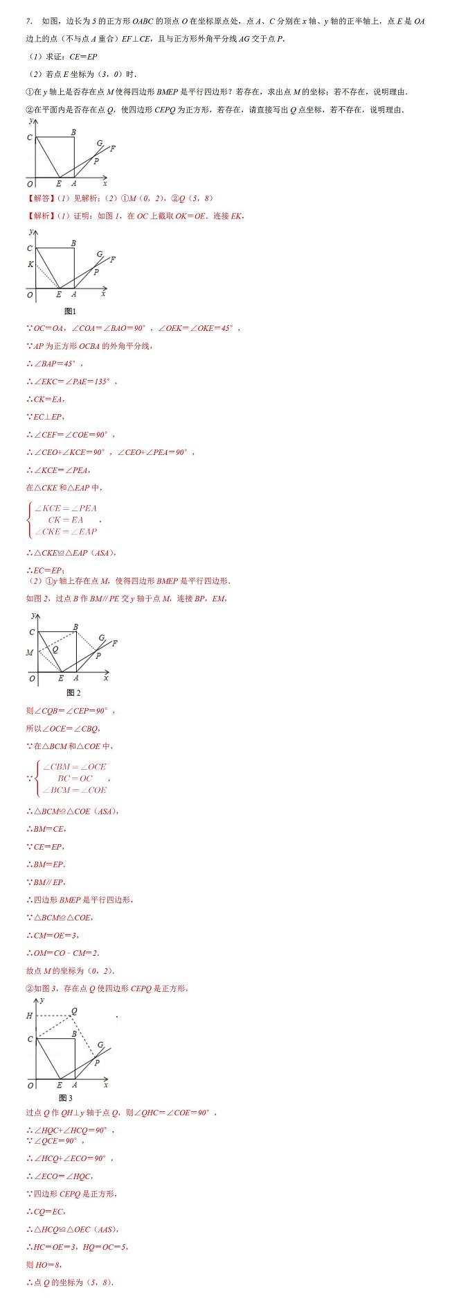 2020年初三数学正方形存在性问题巩固练习(提优)试题及答案(七)