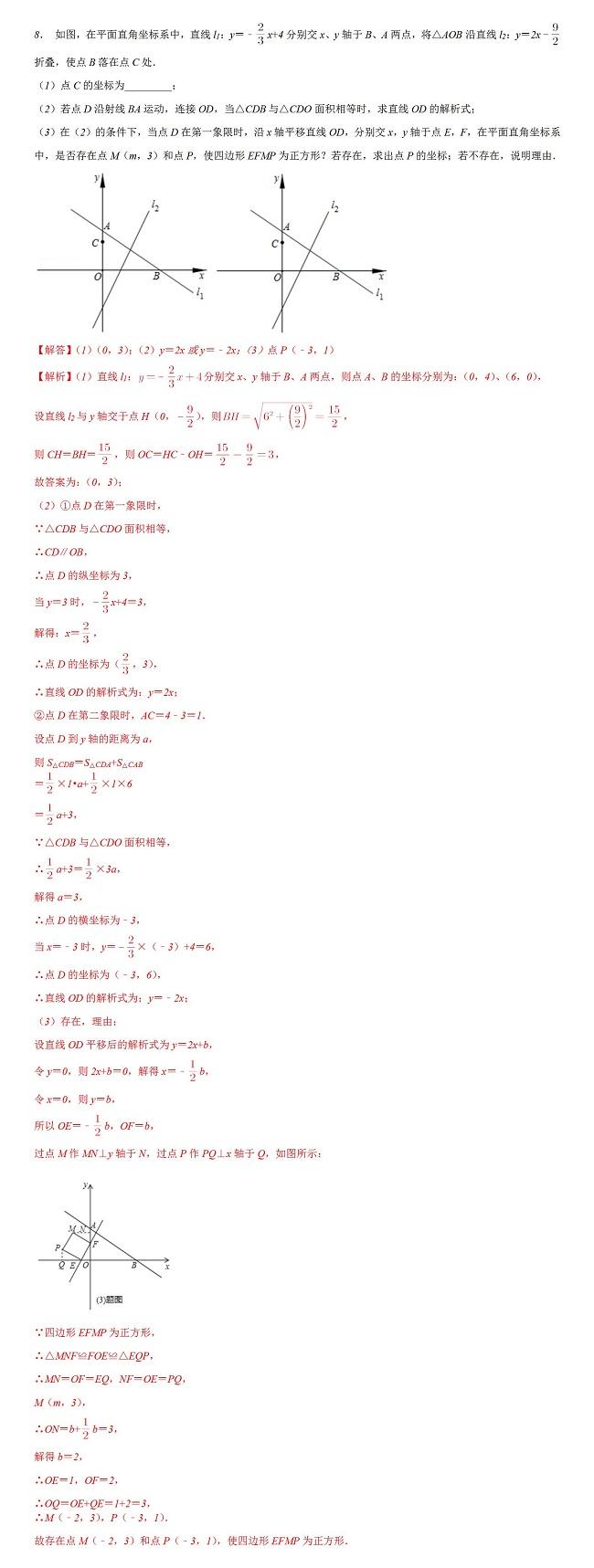2020年初三数学正方形存在性问题巩固练习(提优)试题及答案(八)