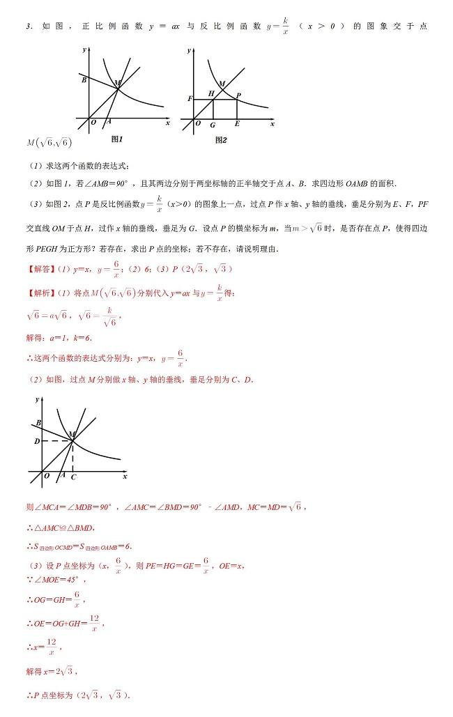 2020年初三数学正方形存在性问题巩固练习(基础)试题及答案(三)