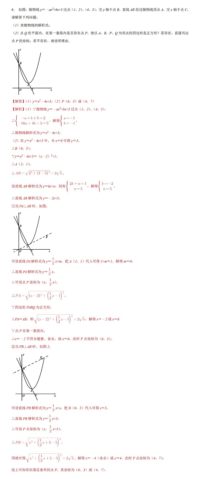 2020年初三数学正方形存在性问题巩固练习(基础)试题及答案(六)