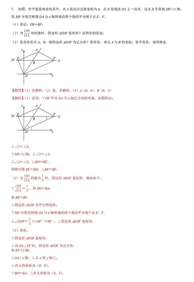 2020年初三数学正方形存在性问题巩固练习(基础)试题及答案(七)