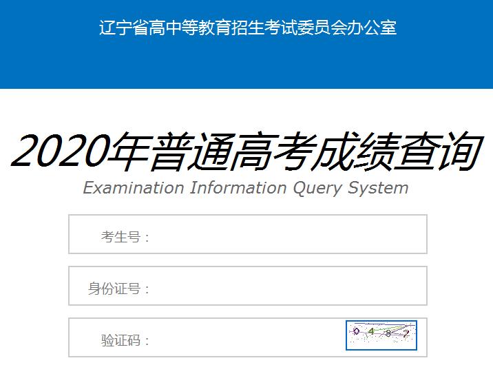 辽宁2020年高考成绩查询入口+方式+时间