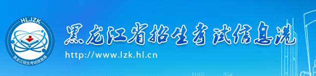 黑龙江2020年高考成绩查询入口+方式+时间