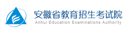 安徽2020年高考成绩查询入口+方式+时间