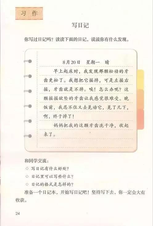 部编版三年上册第二单元《写日记》写作指导、范文评语