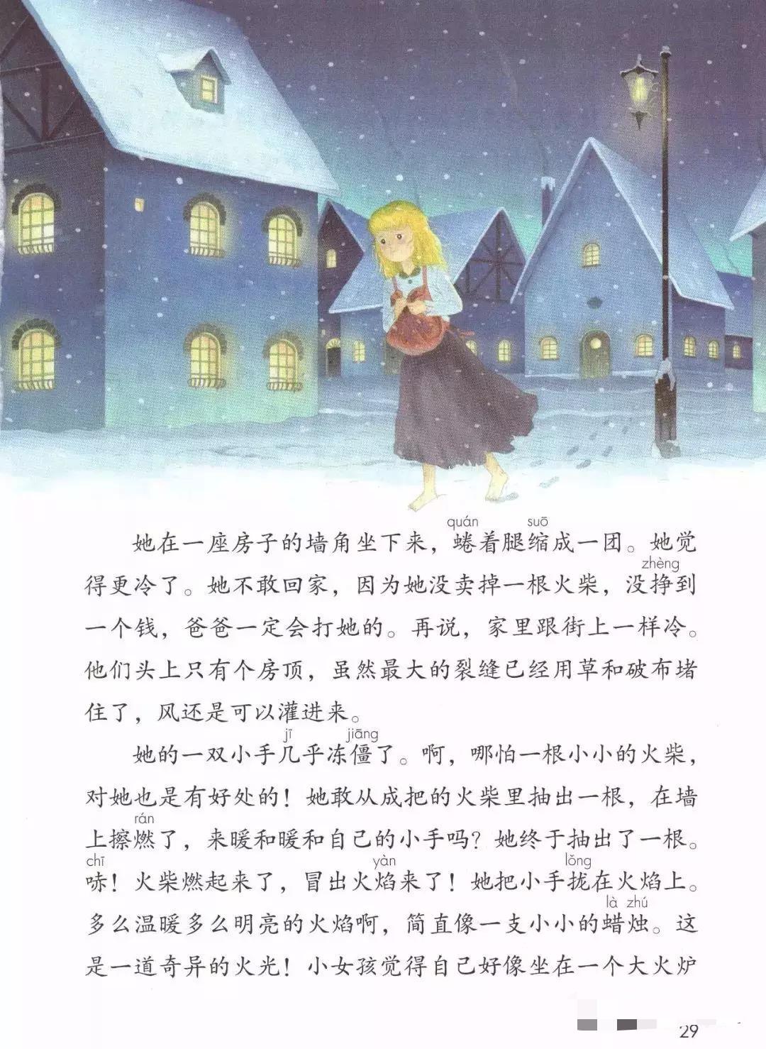 部编版三年级上册第8课《卖火柴的小女孩》知识点