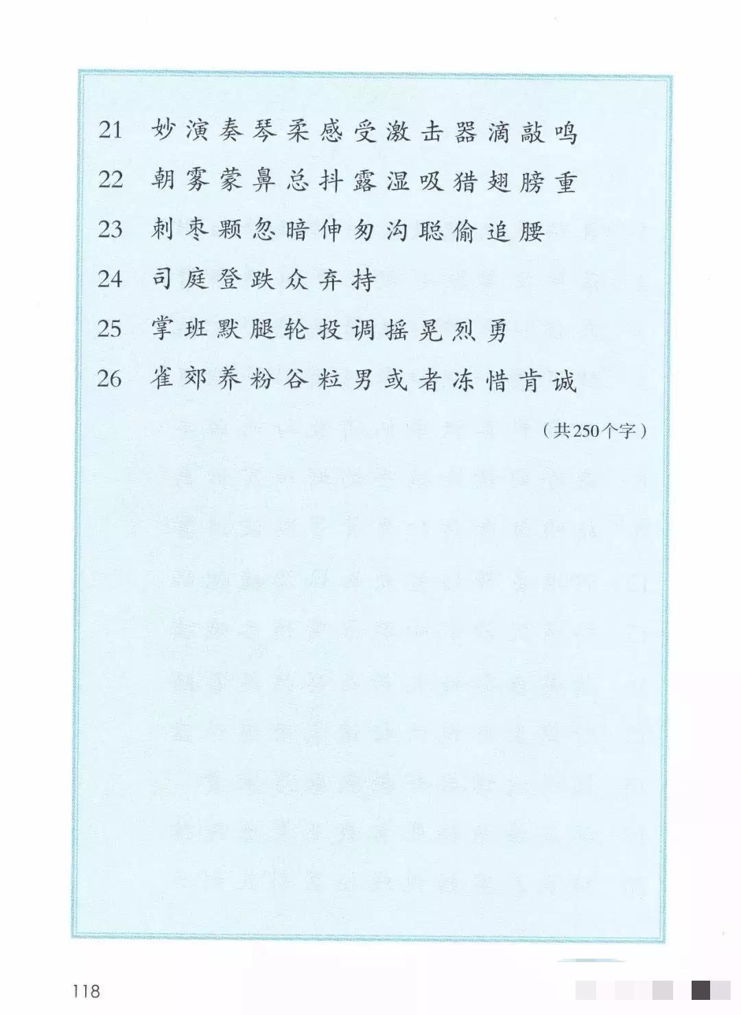部编版三年级上册语文《写字表》