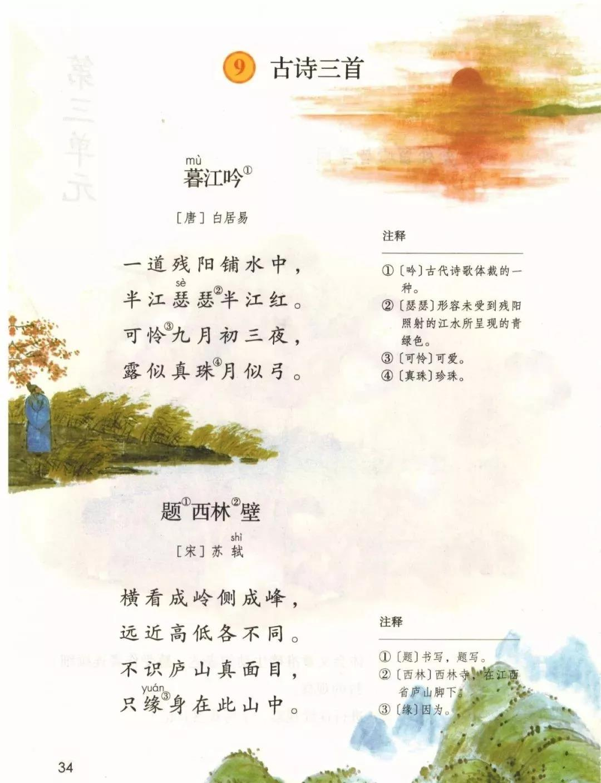 部编四年级语文(上册)第9课《古诗三首》知识点