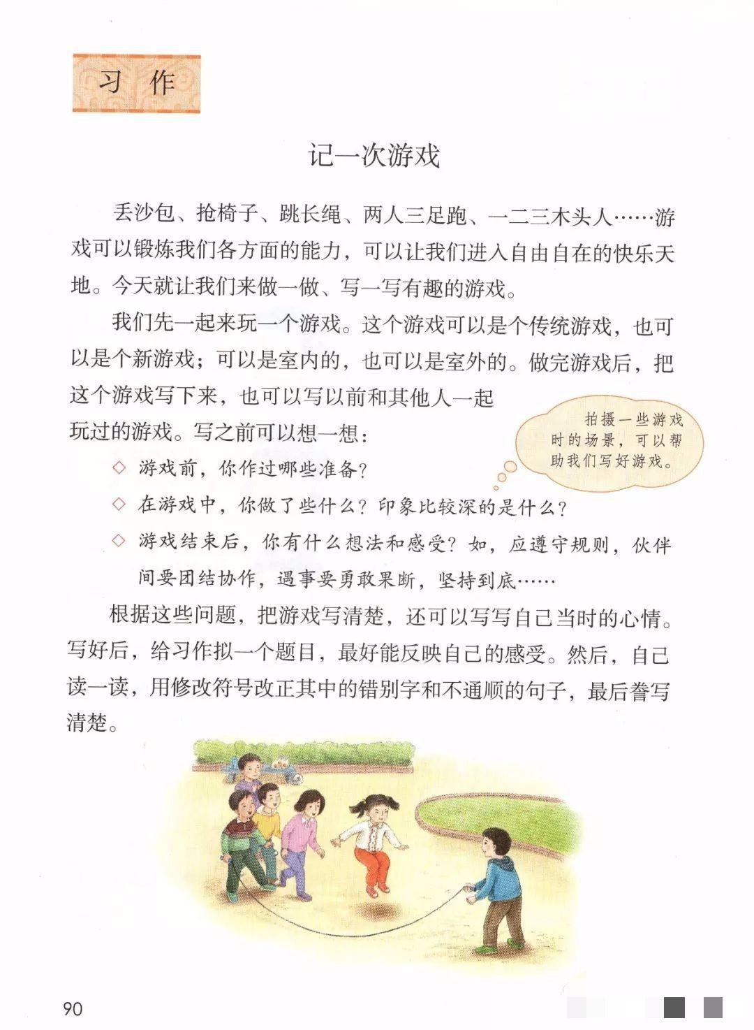 部编版四年级上册习作五《记一次游戏》写作指导、范文评语