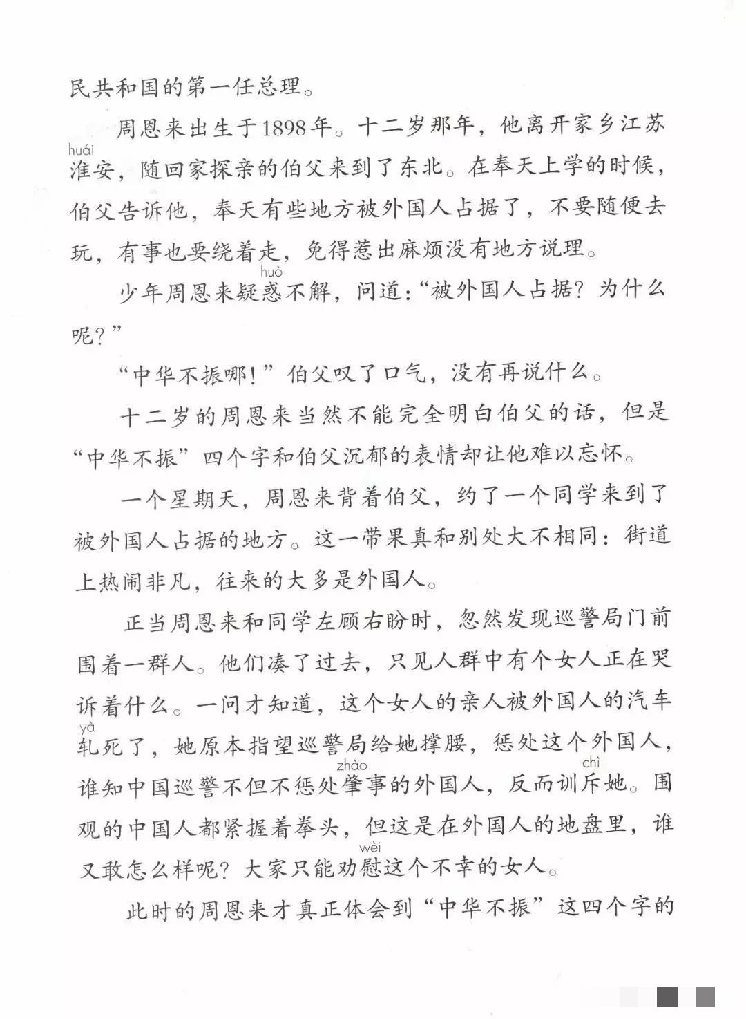 统编版四年级上册第22课《为中华之崛起而读书》知识点