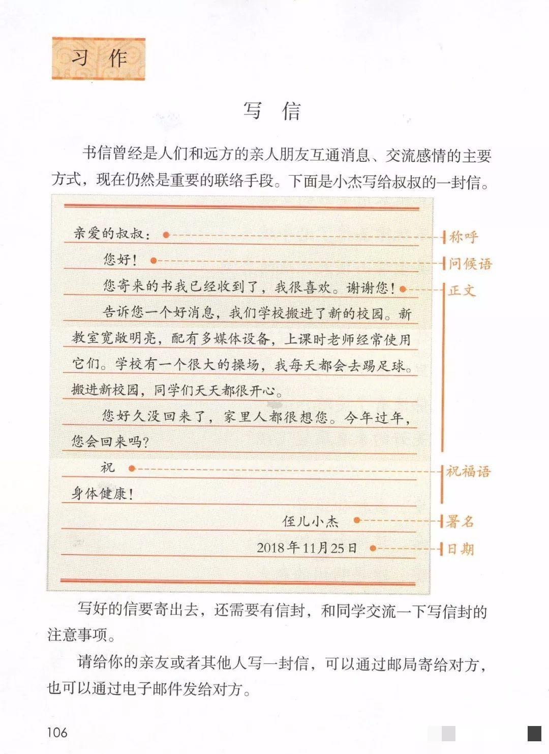 部编版四年级上册习作七《写信》写作指导、范文评语