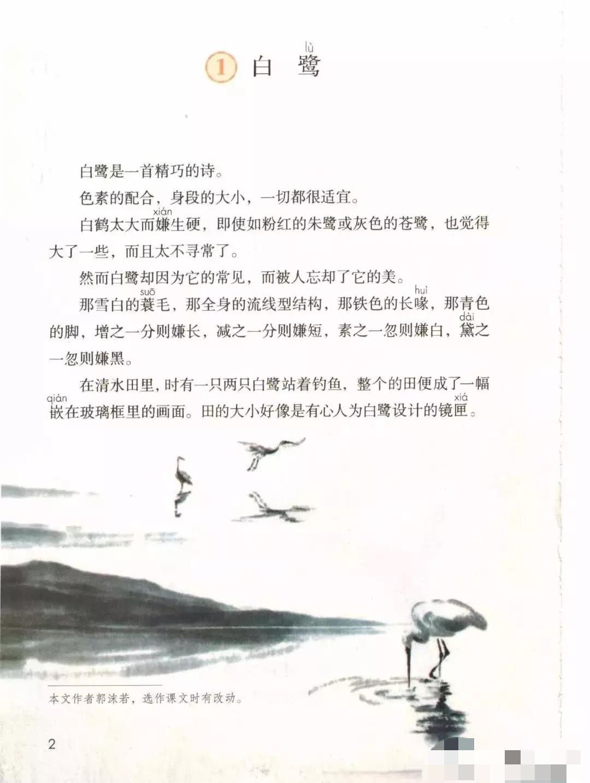 部编版五年级上册语文第1课《白鹭》知识点