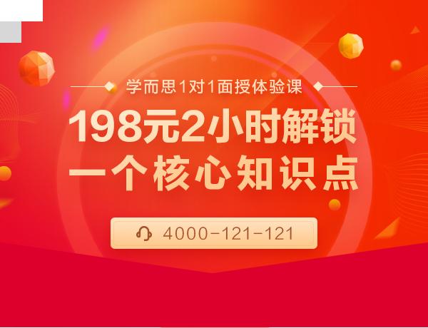深圳198元1对1体验课