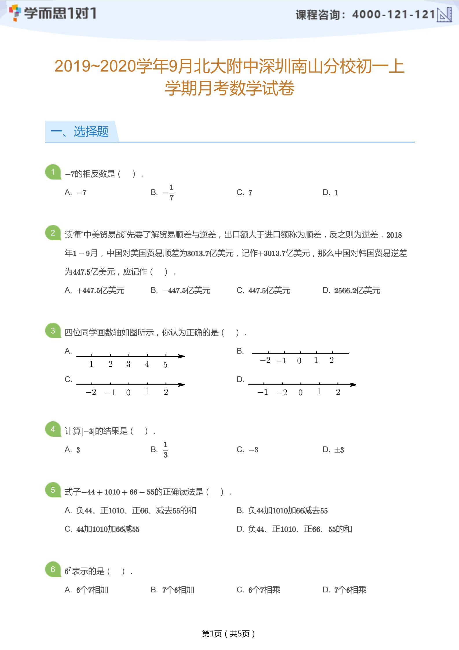 2019-2020学年9月深圳北大附中南山分校初一上学期9月月考数学试卷及答案