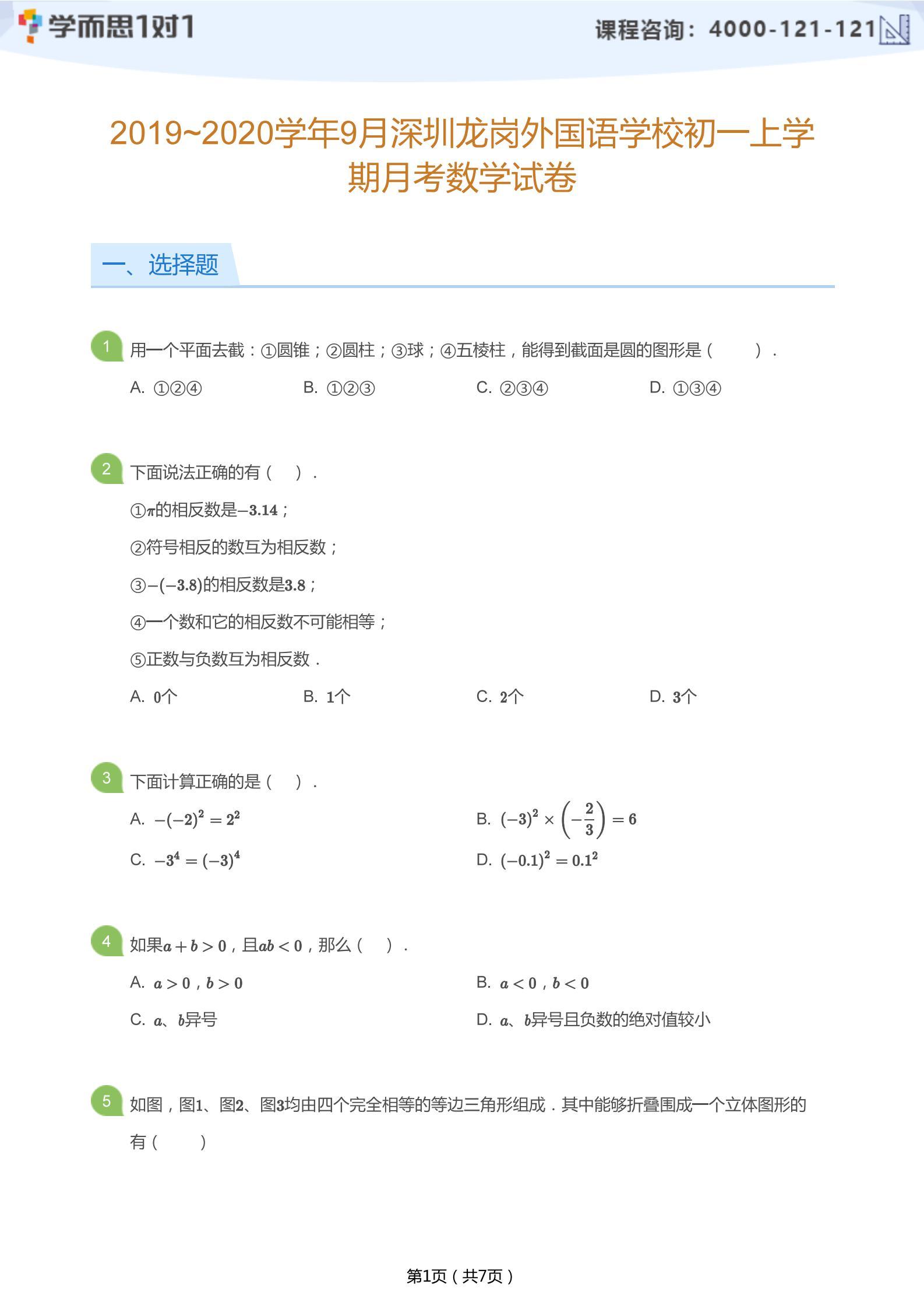 2019-2020学年9月深圳龙岗外国语学校初一上学期9月月考数学试卷及答案