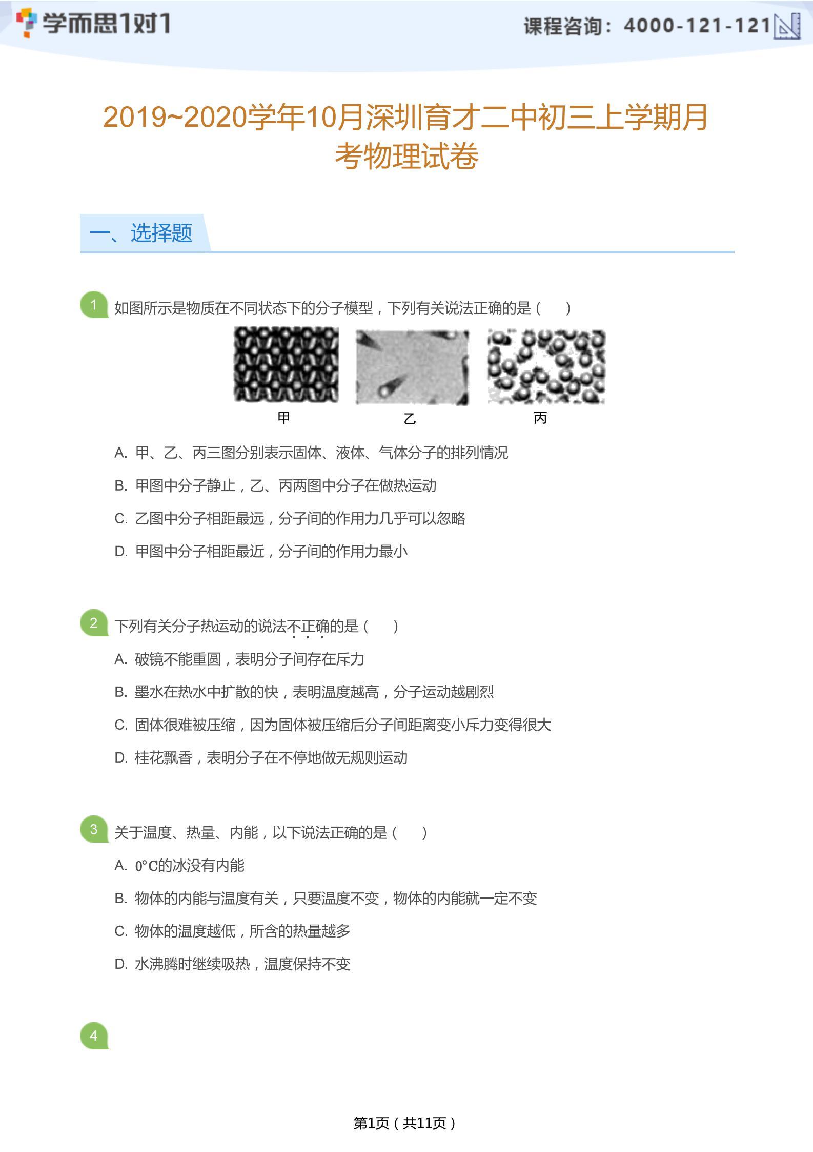 2020年深圳九年级上册物理月考试卷及答案