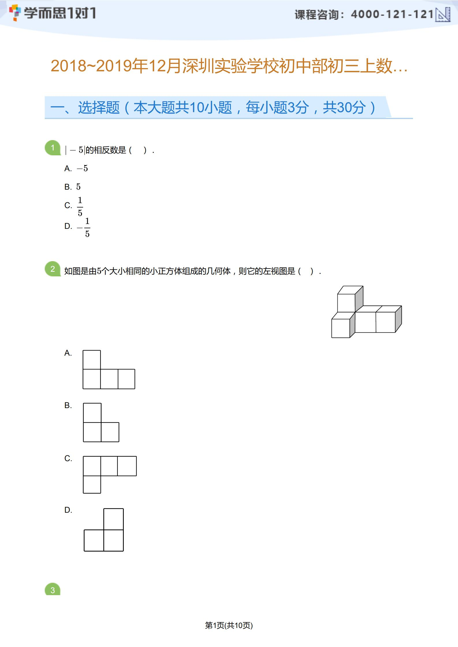 2018-2019学年12月深圳实验学校初三上月考数学试卷及答案
