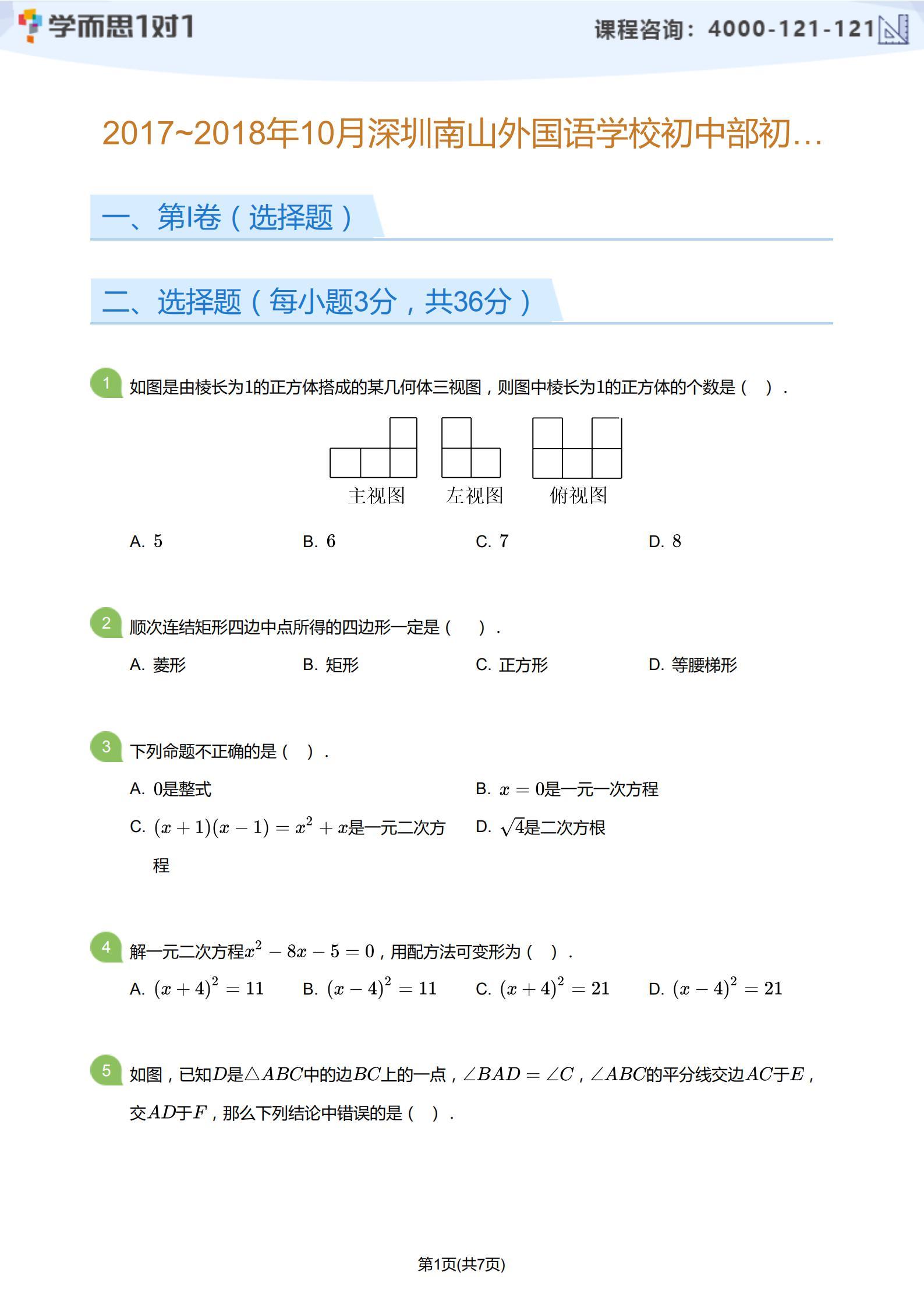 2017-2018学年10月深圳南山外国语学校初三上月考数学试卷及答案