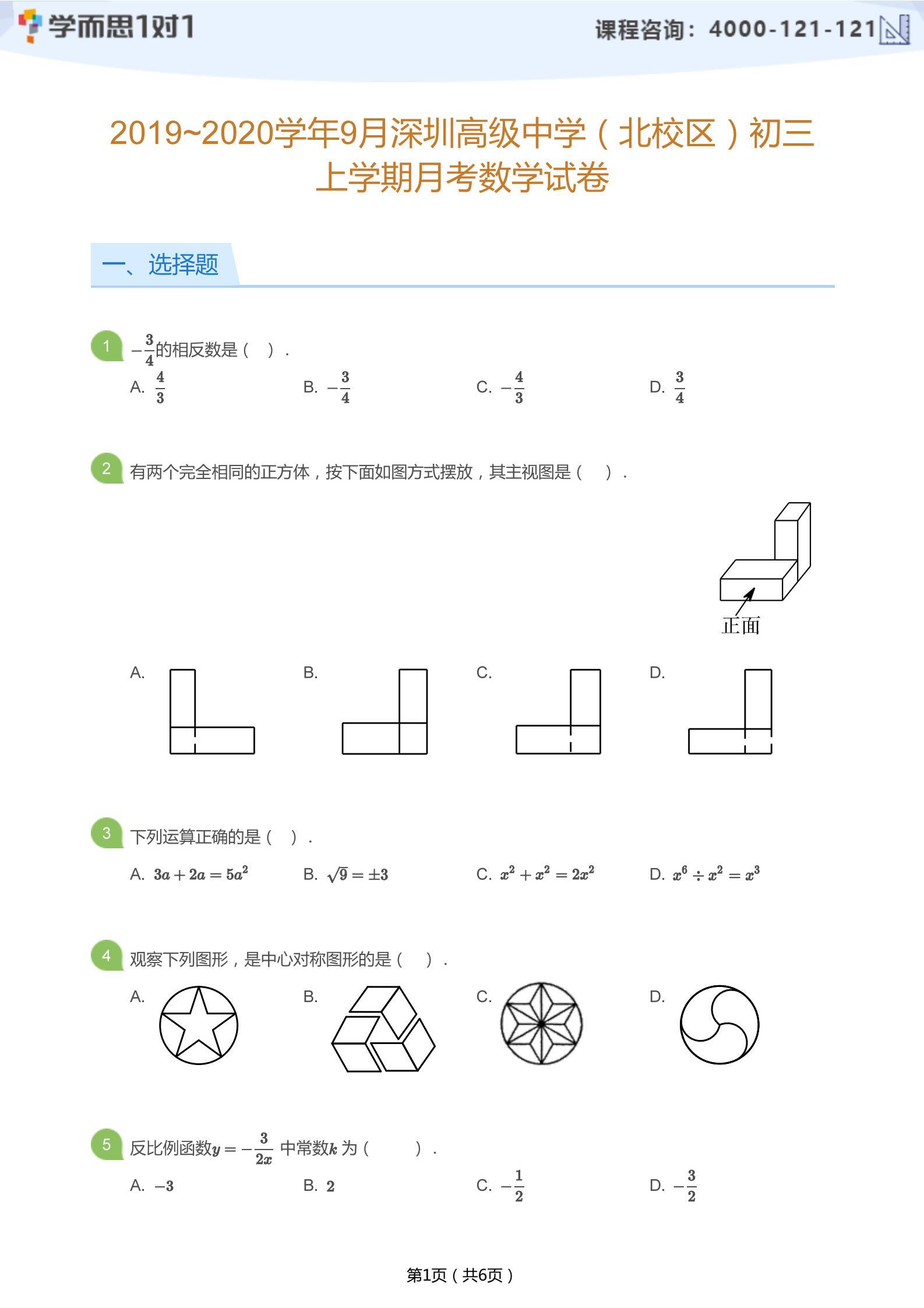 2019-2020学年9月深圳高级中学初三上月考数学试卷及答案