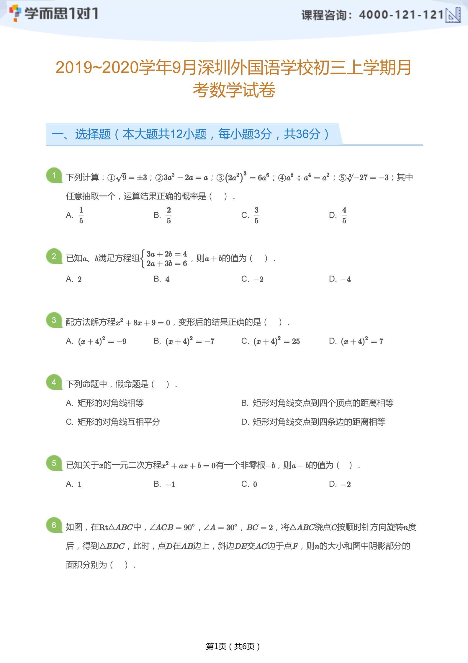 2019-2020学年9月深圳外国语学校初三上月考数学试卷及答案