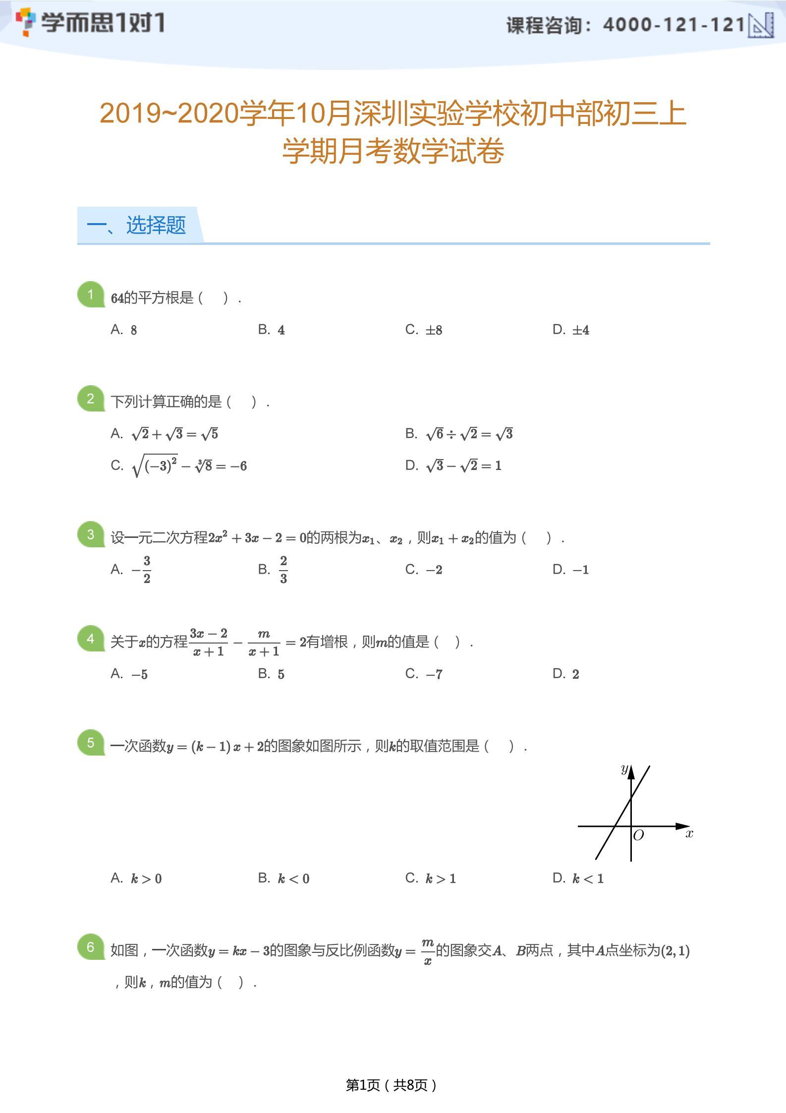 2019-2020学年10月深圳实验学校初三上月考数学试卷及答案