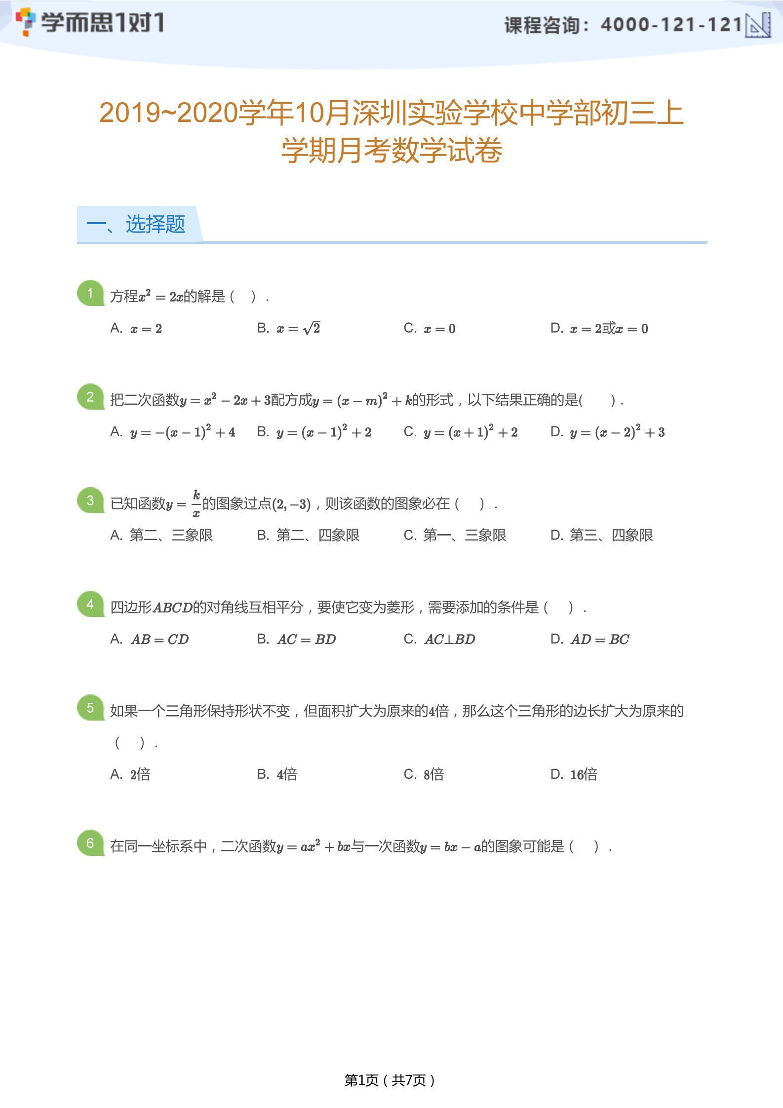 2019-2020学年10月深圳实验学校中学部初三上月考数学试卷及答案