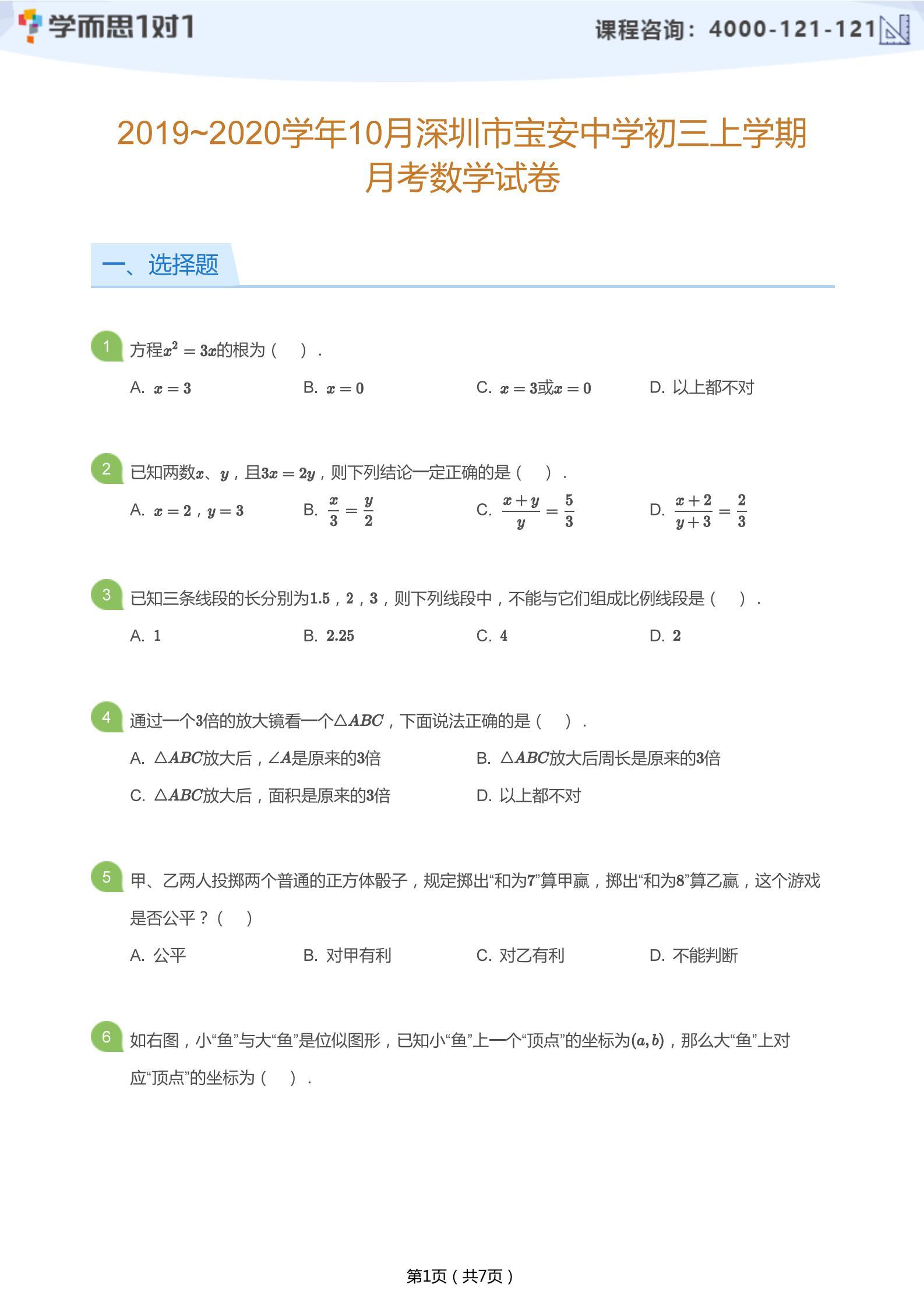 2019-2020学年10月深圳宝安中学初三上月考数学试卷及答案