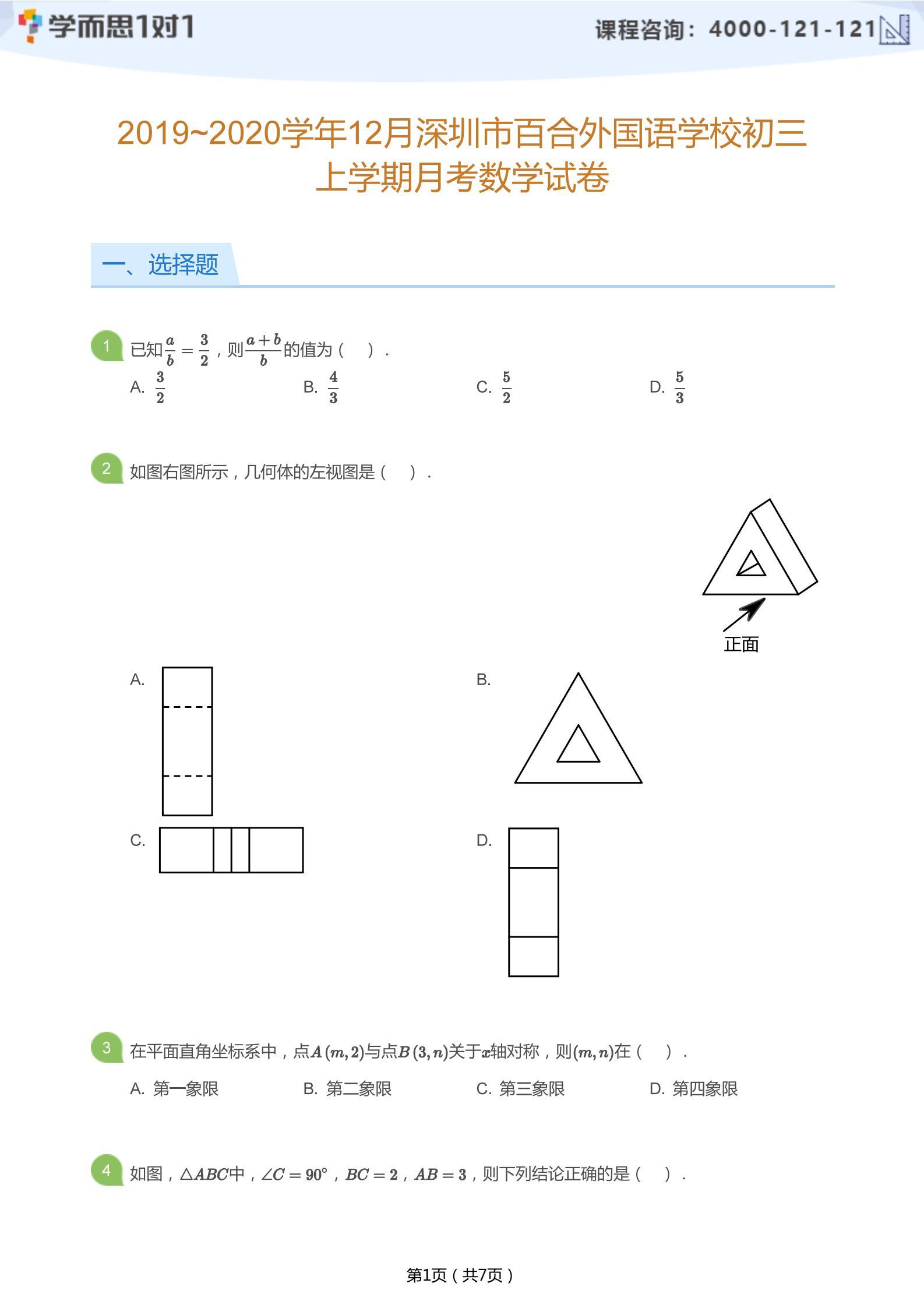 2019-2020学年12月深圳百合外国语学校初三上月考数学试卷及答案