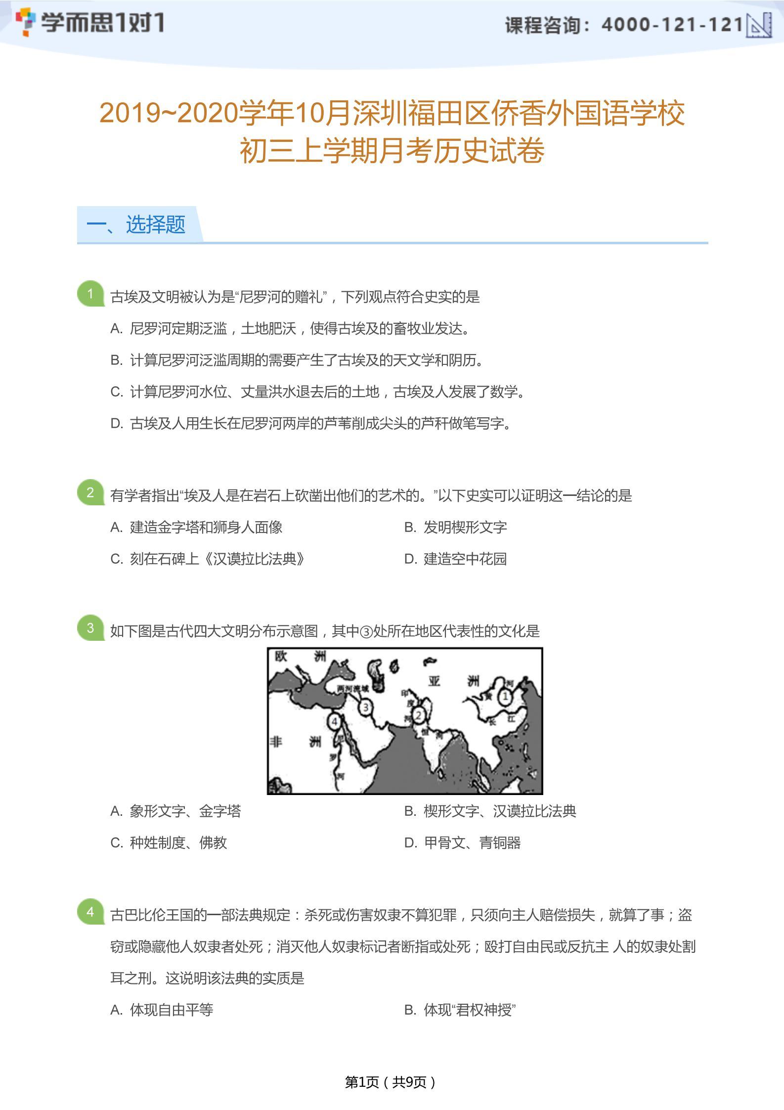 2019-2020学年10月深圳侨香外国语学校初三上月考历史试卷及答案