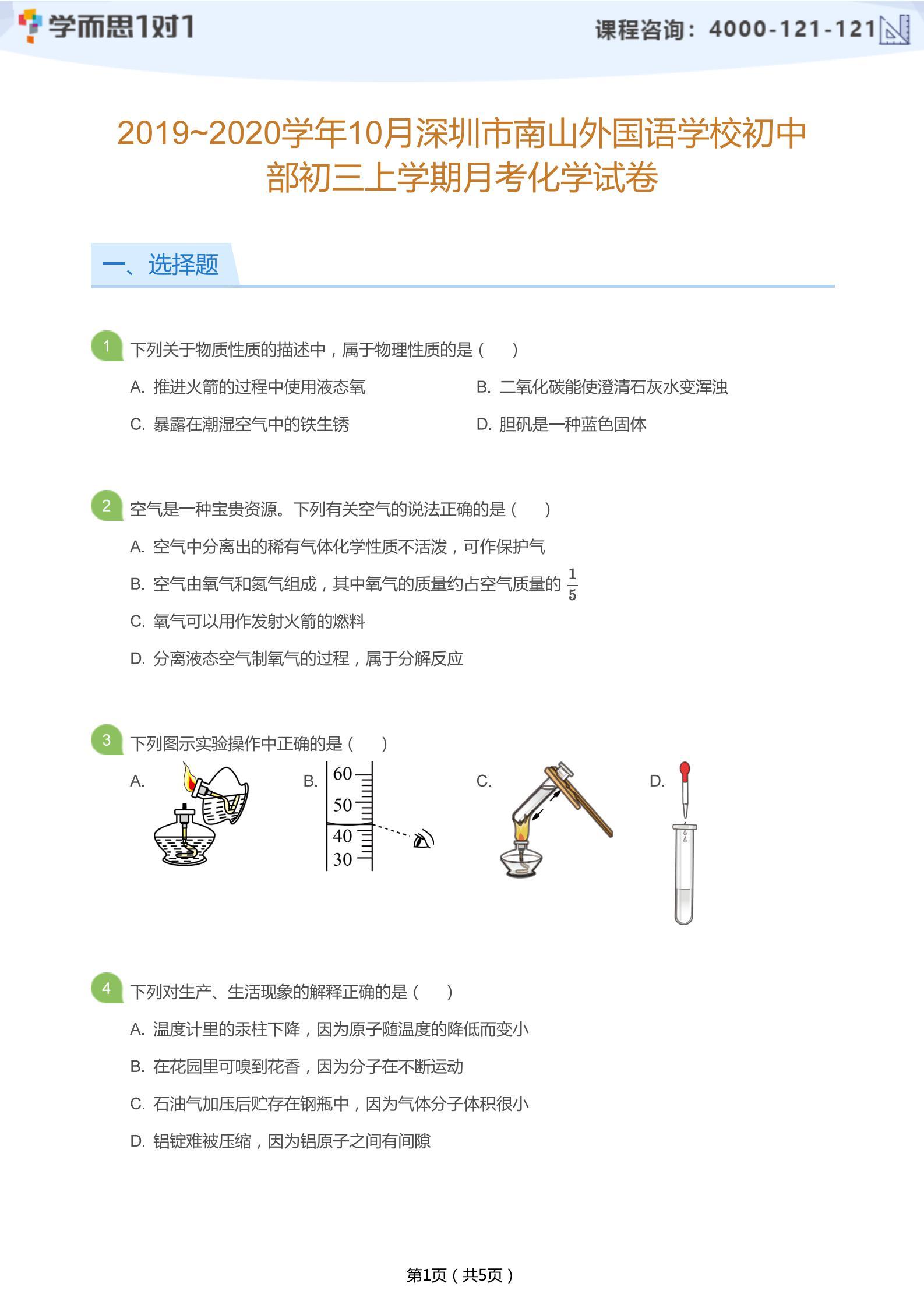 2019-2020学年10月深圳南山外国语学校初三上月考化学试卷及答案