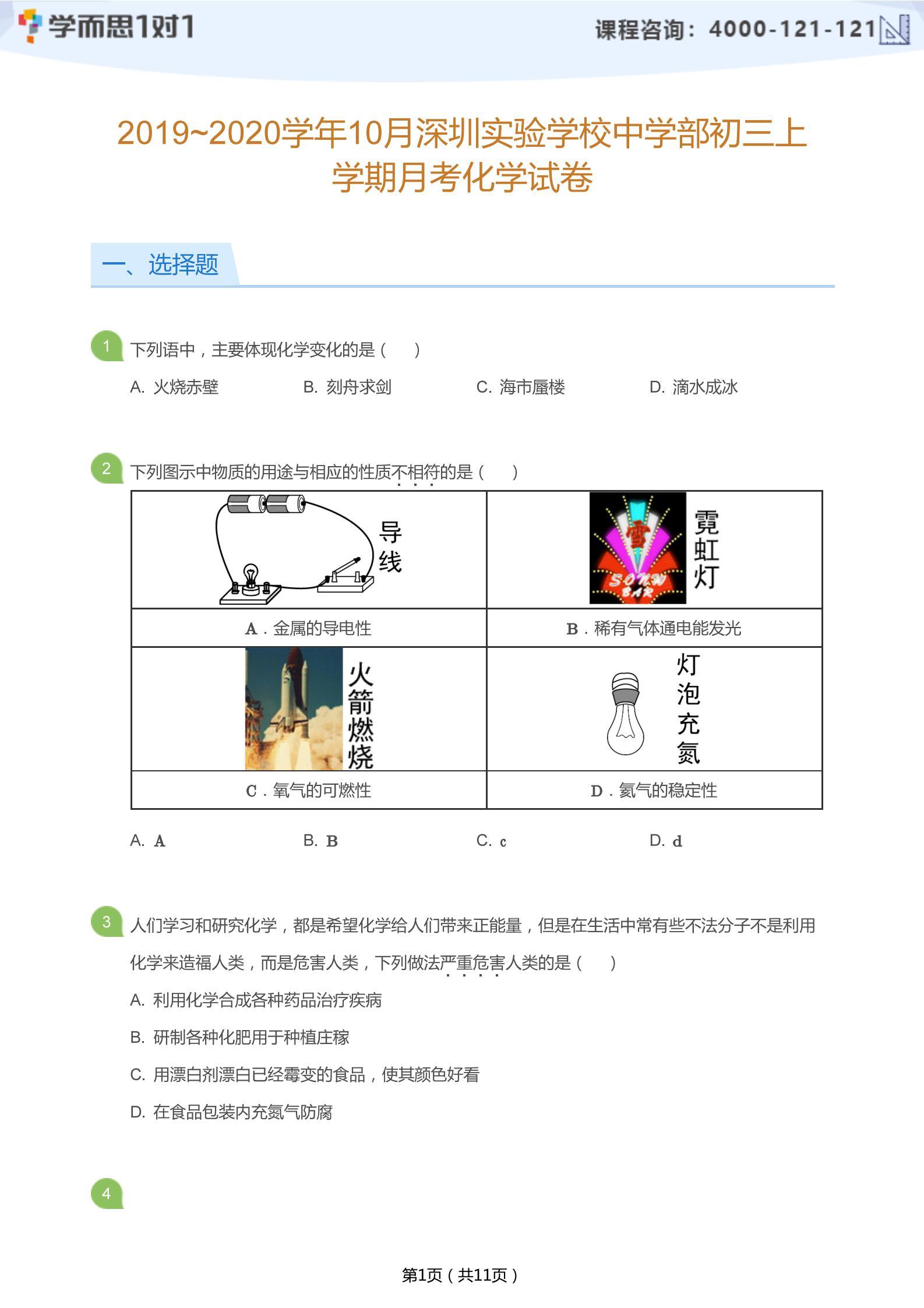 2019-2020学年10月深圳实验学校初三上月考化学试卷及答案