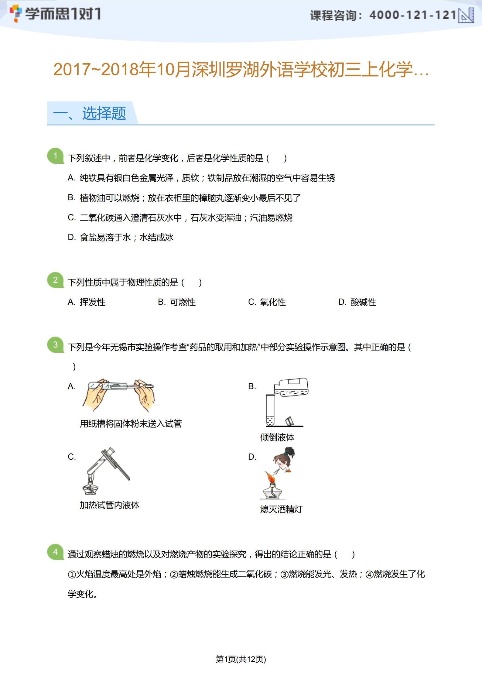 2017-2018学年10月深圳罗湖外国语学校初三上月考化学试卷及答案