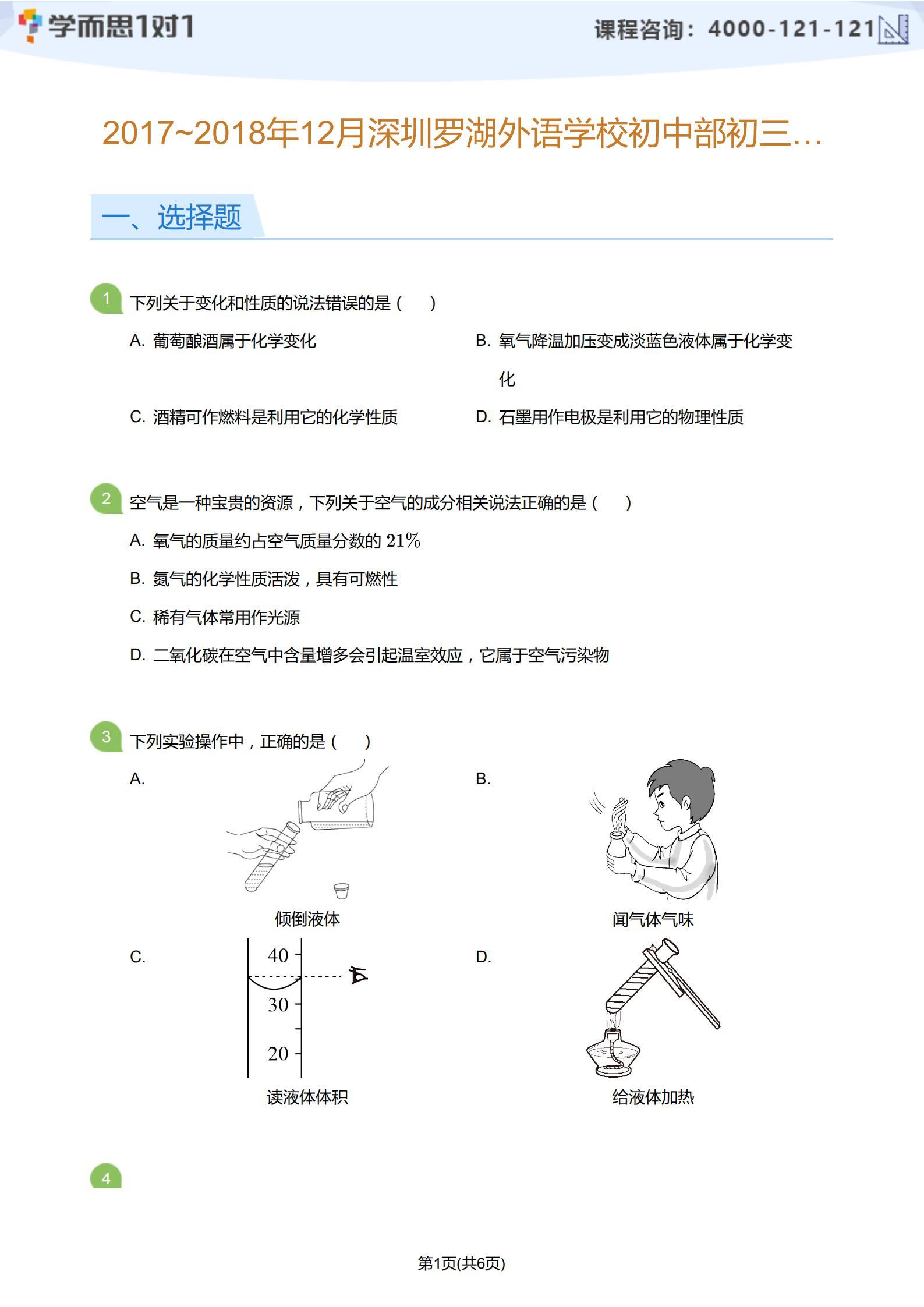 2017-2018学年12月深圳罗湖外国语学校初三上月考化学试卷及答案